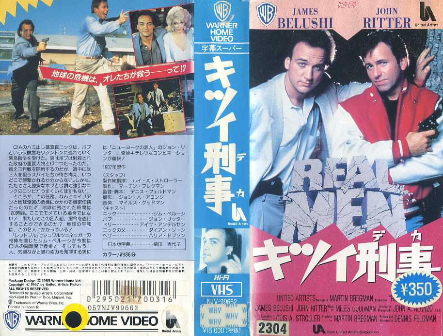 キツイ刑事 VHSネットレンタル ビデオ博物館 廃盤ビデオ専門店 株式会社kプラス
