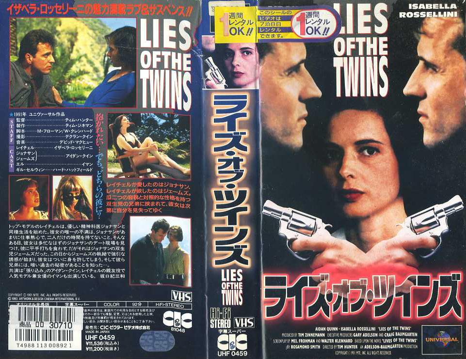ライズ・オブ・ツインズ VHSネットレンタル ビデオ博物館 廃盤ビデオ専門店 株式会社kプラス