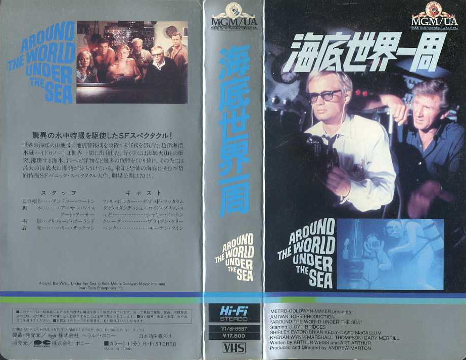 海底世界一周 VHSネットレンタル ビデオ博物館 廃盤ビデオ専門店 株式会社kプラス
