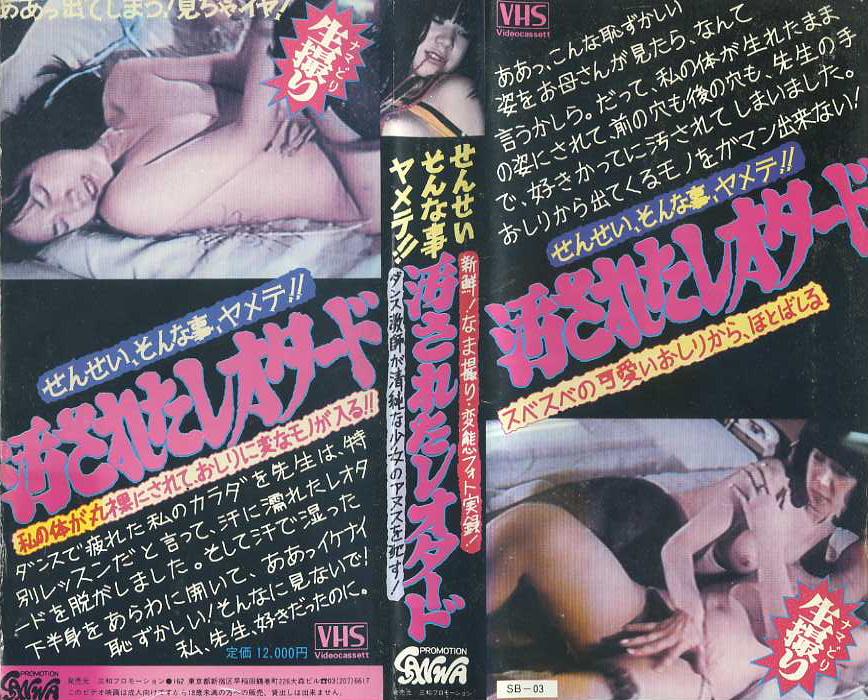 生撮り 汚されたレオタード VHSネットレンタル ビデオ博物館 廃盤ビデオ専門店 株式会社kプラス