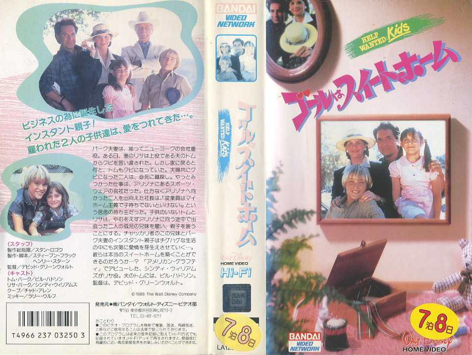 ゴールはスイート・ホーム VHSネットレンタル ビデオ博物館 廃盤ビデオ専門店 株式会社kプラス