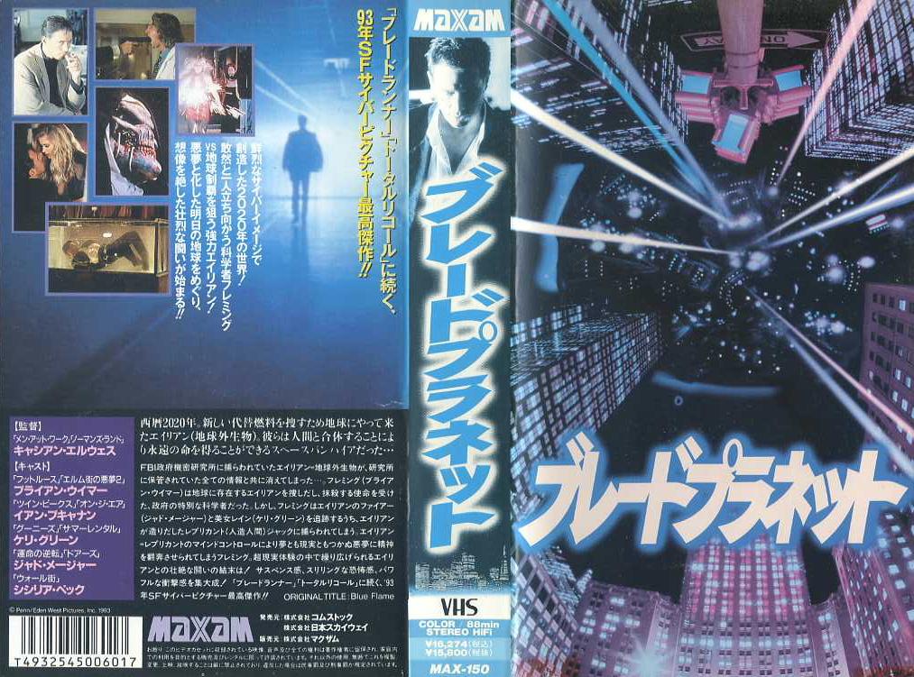 ブレードプラネット VHSネットレンタル ビデオ博物館 廃盤ビデオ専門店 株式会社kプラス