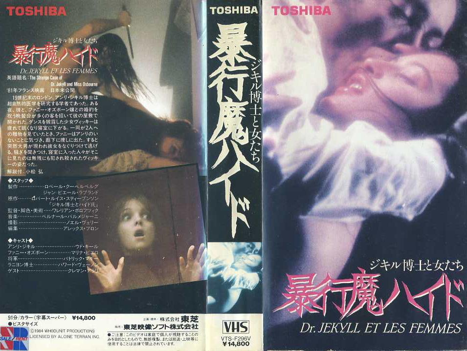 ジキル博士と女たち 暴行魔ハイド VHSネットレンタル ビデオ博物館 廃盤ビデオ専門店 株式会社kプラス