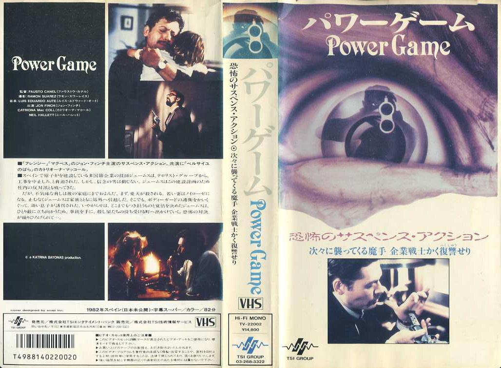 パワーゲーム VHSネットレンタル ビデオ博物館 廃盤ビデオ専門店 株式会社kプラス