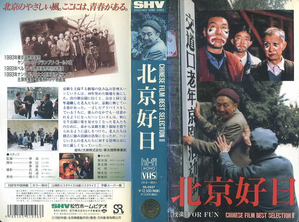 北京好日 VHSネットレンタル ビデオ博物館 廃盤ビデオ専門店 株式会社kプラス