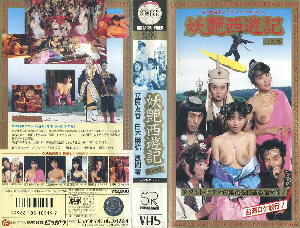 妖艶西遊記 序の巻 VHSネットレンタル ビデオ博物館 廃盤ビデオ専門店 株式会社kプラス