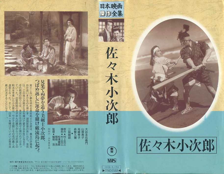 佐々木小次郎 VHSネットレンタル ビデオ博物館 廃盤ビデオ専門店 株式会社kプラス