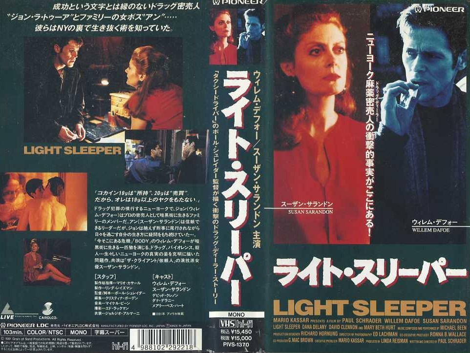 ライト・スリーパー VHSネットレンタル ビデオ博物館 廃盤ビデオ専門店 株式会社kプラス