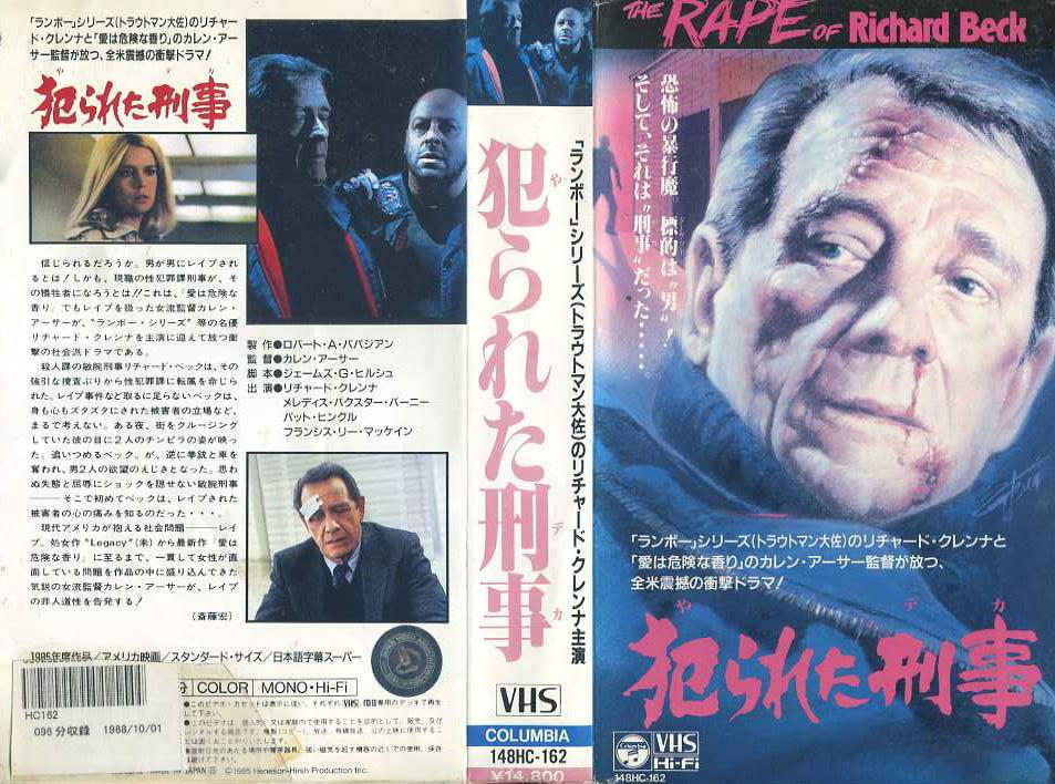 犯られた刑事 VHSネットレンタル ビデオ博物館 廃盤ビデオ専門店 株式会社kプラス