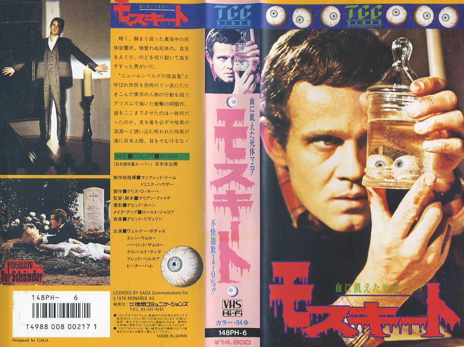 モスキート 血に飢えた死体マニア VHSネットレンタル ビデオ博物館 廃盤ビデオ専門店 株式会社kプラス