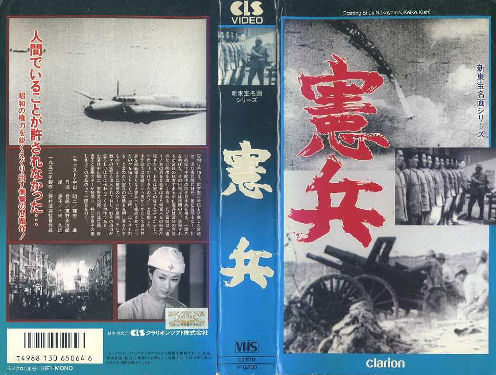 憲兵 VHSネットレンタル ビデオ博物館 廃盤ビデオ専門店 株式会社kプラス