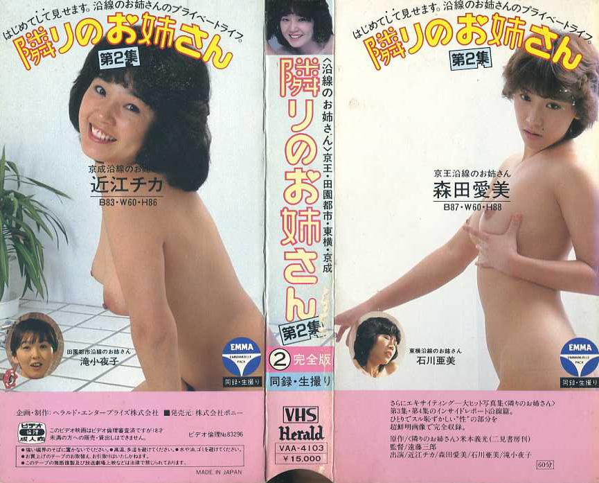 隣りのお姉さん 2 完全版 60分 第2集 VHSネットレンタル ビデオ博物館 廃盤ビデオ専門店 株式会社kプラス