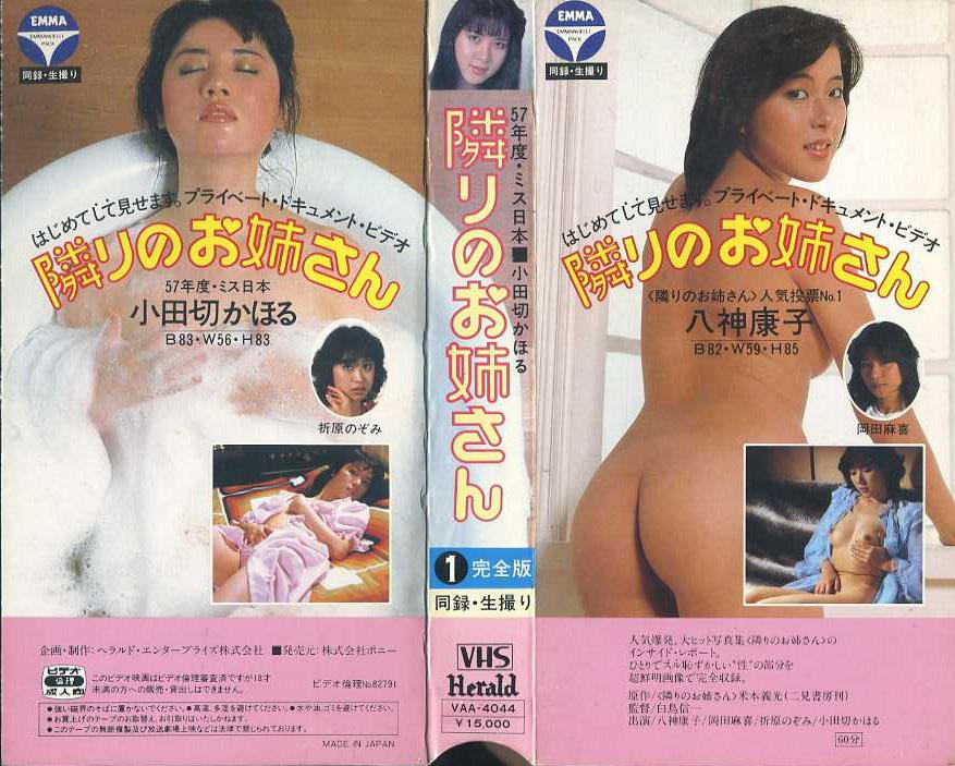 隣りのお姉さん 1 完全版 60分 VHSネットレンタル ビデオ博物館 廃盤ビデオ専門店 株式会社kプラス
