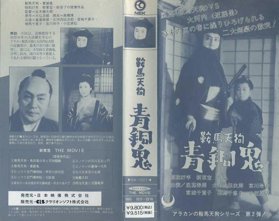 鞍馬天狗 青胴鬼 青銅鬼 VHSネットレンタル ビデオ博物館 廃盤ビデオ専門店 株式会社kプラス