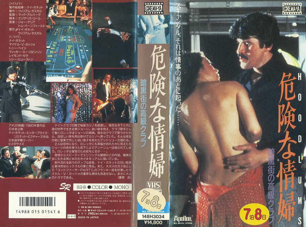 危険な情婦 暗黒街の高級クラブ VHSネットレンタル ビデオ博物館 廃盤ビデオ専門店 株式会社kプラス