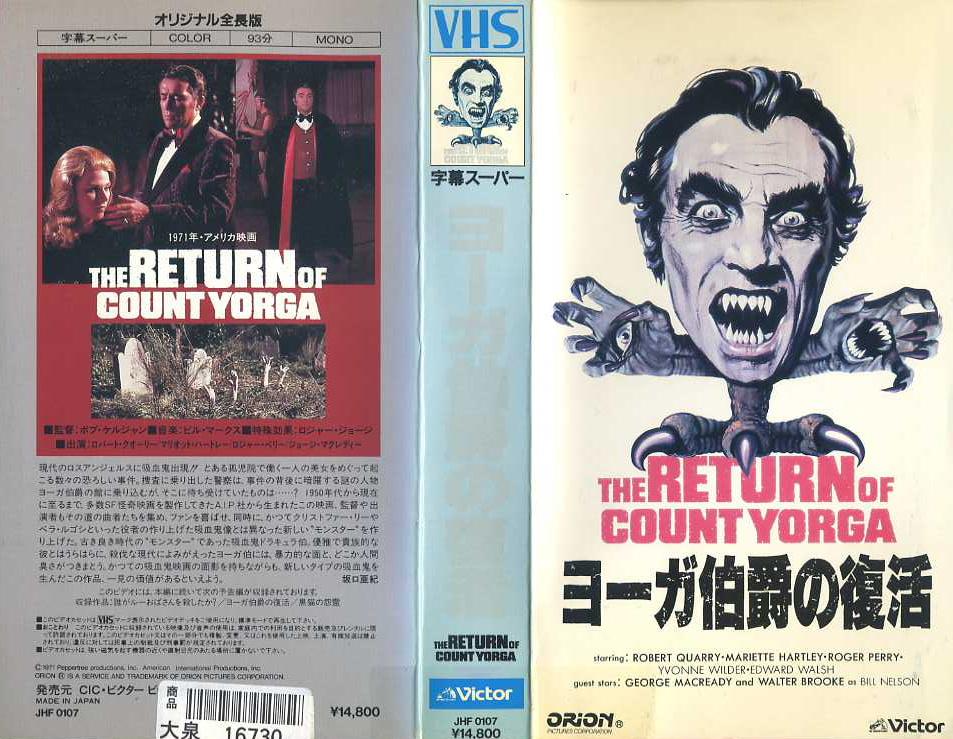 ヨーガ伯爵の復活 VHSネットレンタル ビデオ博物館 廃盤ビデオ専門店 株式会社kプラス