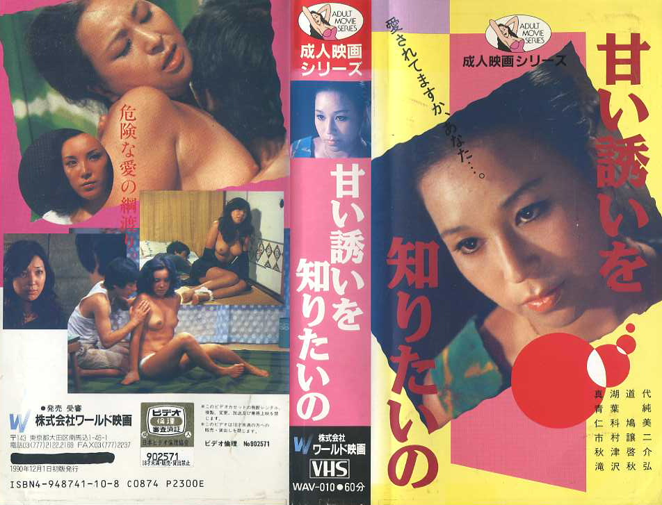 甘い誘いを知りたいの 成人映画シリーズ VHSネットレンタル ビデオ博物館 廃盤ビデオ専門店 株式会社kプラス