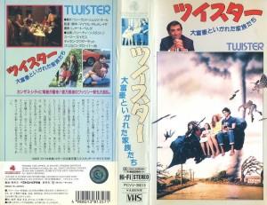 ツイスター 大富豪といかれた家族たち VHSネットレンタル ビデオ博物館 廃盤ビデオ専門店 株式会社kプラス