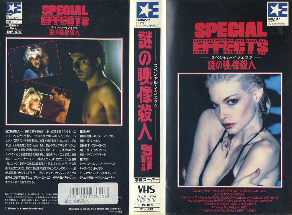 スペシャル・イフェクツ 謎の映像殺人 VHSネットレンタル ビデオ博物館 廃盤ビデオ専門店 株式会社kプラス