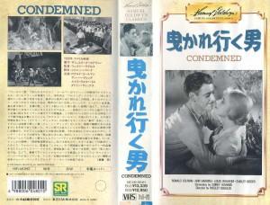 曳かれ行く男 VHSネットレンタル ビデオ博物館 廃盤ビデオ専門店 株式会社kプラス