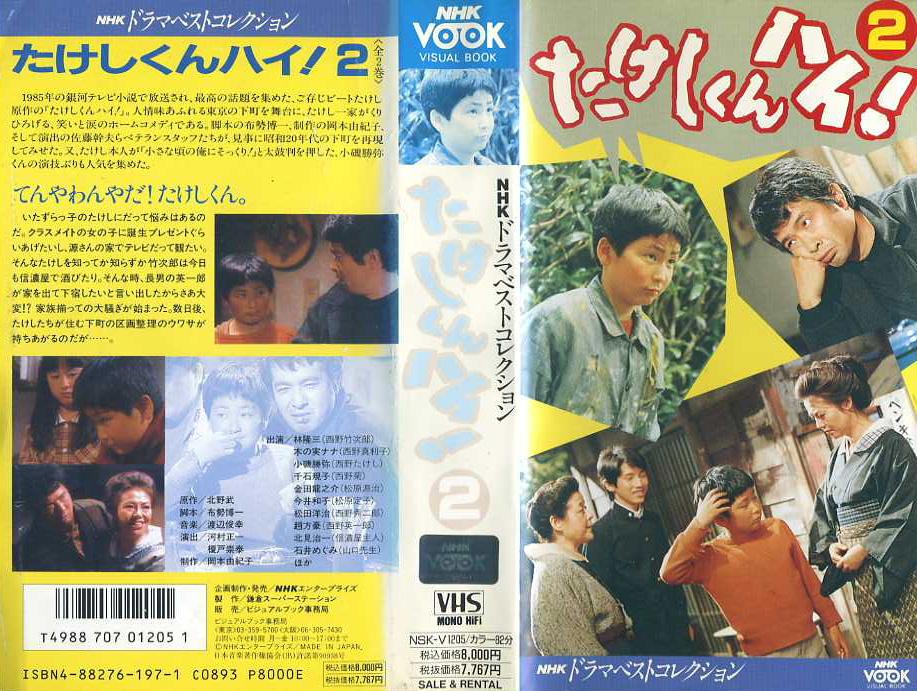 たけしくんハイ! TVドラマ VHS2巻セット VHSネットレンタル ビデオ博物館 廃盤ビデオ専門店 株式会社kプラス