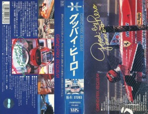グッバイ・ヒーロー VHSネットレンタル ビデオ博物館 廃盤ビデオ専門店 株式会社kプラス