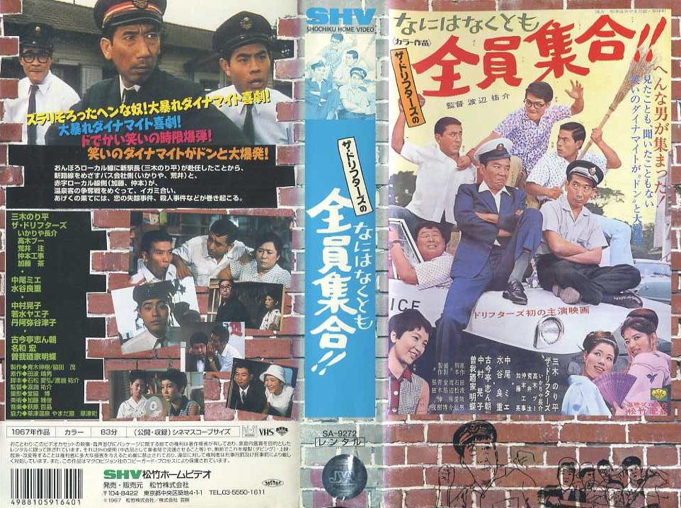 なにはなくとも全員集合!! VHSネットレンタル ビデオ博物館 廃盤ビデオ専門店 株式会社kプラス