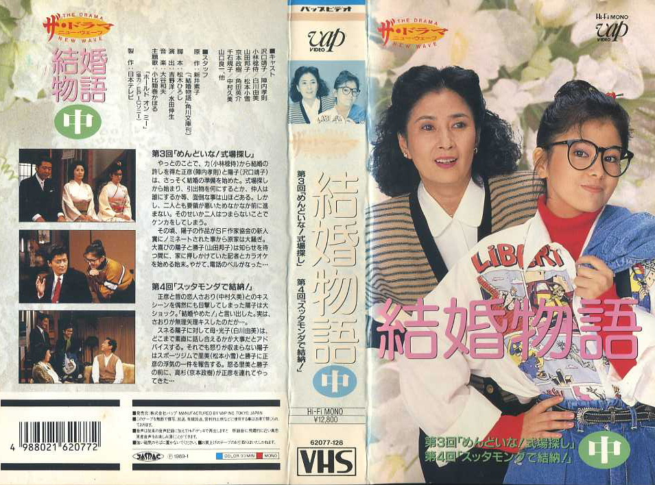 結婚物語 TVドラマ VHS3巻セット VHSネットレンタル ビデオ博物館 廃盤ビデオ専門店 株式会社kプラス