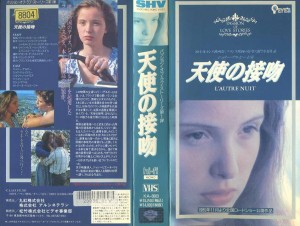 天使の接吻 VHSネットレンタル ビデオ博物館 廃盤ビデオ専門店 株式会社Kプラス