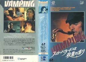 スローバラードは殺意の香り VHSネットレンタル ビデオ博物館 廃盤ビデオ専門店 株式会社Kプラス