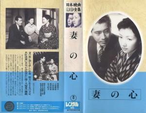 妻の心 VHSネットレンタル ビデオ博物館 廃盤ビデオ専門店 株式会社Kプラス