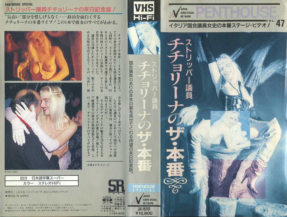 チチョリーナのザ・本番 VHSネットレンタル ビデオ博物館 廃盤ビデオ専門店 株式会社Kプラス