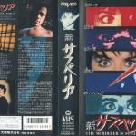 新サスペリア VHSネットレンタル ビデオ博物館 廃盤ビデオ専門店 株式会社Kプラス