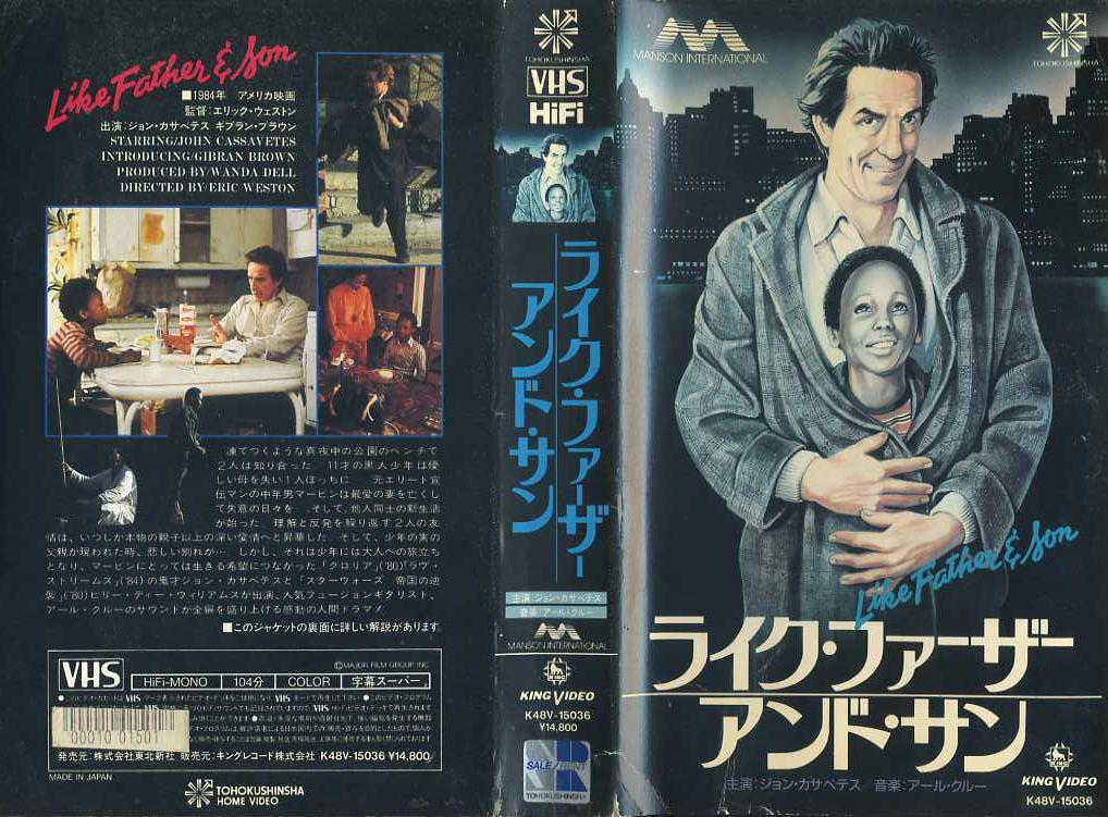 ライク・ファーザー・アンド・サン VHSネットレンタル ビデオ博物館 廃盤ビデオ専門店 株式会社Kプラス