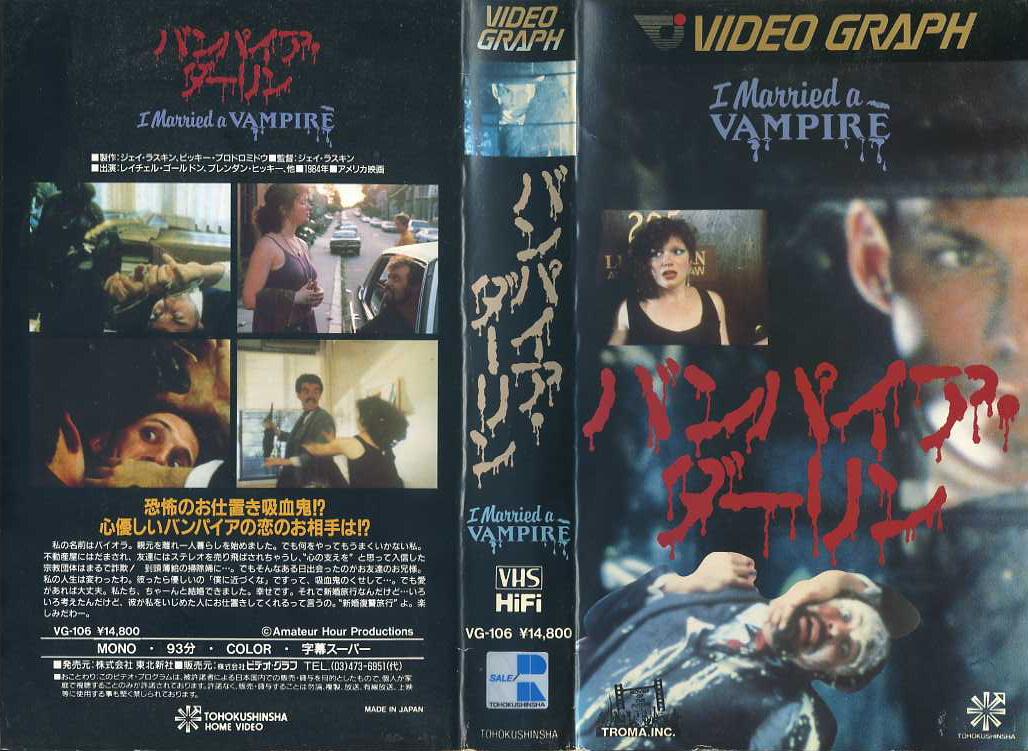 バンパイア・ダーリン VHSネットレンタル ビデオ博物館 廃盤ビデオ専門店 株式会社Kプラス
