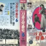一刀斎は背番号6 VHSネットレンタル ビデオ博物館 廃盤ビデオ専門店 株式会社Kプラス