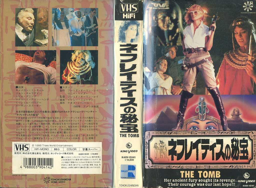 ネフレイティスの秘宝 VHSネットレンタル ビデオ博物館 廃盤ビデオ専門店 株式会社Kプラス