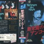 断末魔のアンコール/バックステージにはグルーピーの全裸死体が VHSネットレンタル ビデオ博物館 廃盤ビデオ専門店 株式会社Kプラス