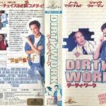 ダーティ・ワーク VHSネットレンタル ビデオ博物館 廃盤ビデオ専門店 株式会社Kプラス