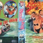 ダウン・ザ・ドレイン VHSネットレンタル ビデオ博物館 廃盤ビデオ専門店 株式会社Kプラス