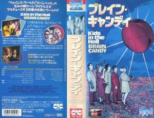 ブレイン・キャンディ VHSネットレンタル ビデオ博物館 廃盤ビデオ専門店 株式会社Kプラス