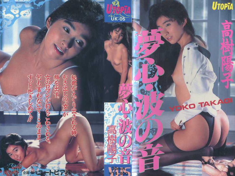 高樹陽子 夢心・波の音 VHSネットレンタル ビデオ博物館 廃盤ビデオ専門店 株式会社Kプラス