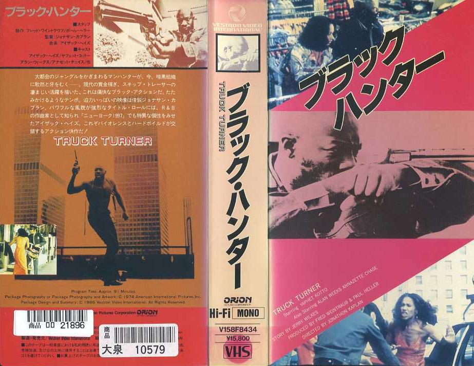 ブラック・ハンター VHSネットレンタル ビデオ博物館 廃盤ビデオ専門店 株式会社Kプラス