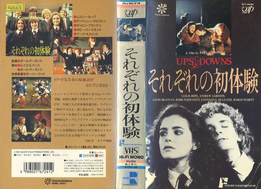 それぞれの初体験 VHSネットレンタル ビデオ博物館 廃盤ビデオ専門店 株式会社Kプラス