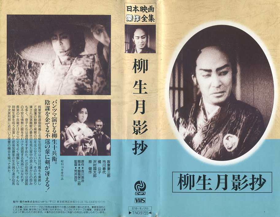 柳生月影抄 1941年版 VHSネットレンタル ビデオ博物館 廃盤ビデオ専門店 株式会社Kプラス