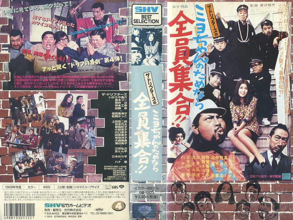 ミヨちゃんのためなら全員集合!! VHSネットレンタル ビデオ博物館 廃盤ビデオ専門店 株式会社Kプラス