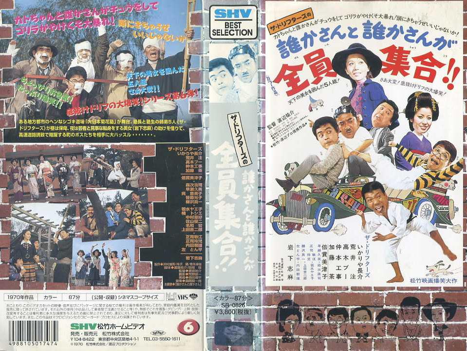 誰かさんと誰かさんが全員集合!! VHSネットレンタル ビデオ博物館 廃盤ビデオ専門店 株式会社Kプラス