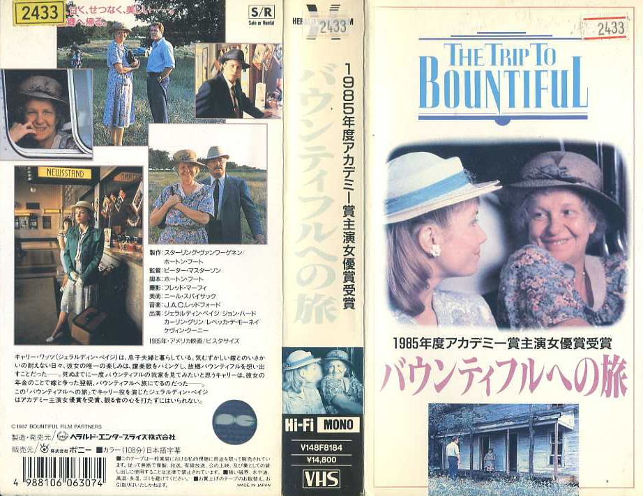 バウンティフルへの旅 VHSネットレンタル ビデオ博物館 廃盤ビデオ専門店 株式会社Kプラス
