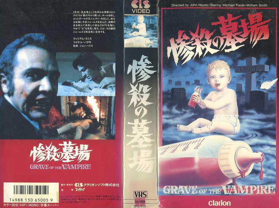 惨殺の墓場 VHSネットレンタル ビデオ博物館 廃盤ビデオ専門店 株式会社Kプラス