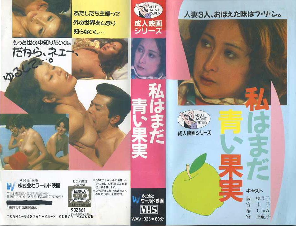 私はまだ青い果実 成人映画シリーズ VHSネットレンタル ビデオ博物館 廃盤ビデオ専門店 株式会社Kプラス